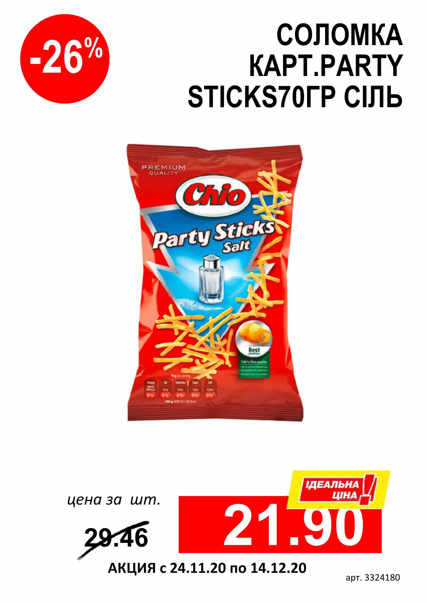 СОЛОМКА КАРТ.PARTY STICKS70ГР СОЛ